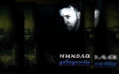 Nikola Grbić Grba – Devedesete