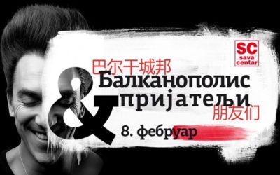 Balkanopolis i prijatelji u Sava Centru