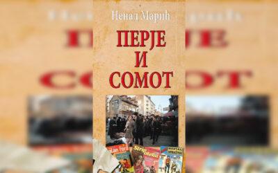 Nenad Marić – Perje i somot (zbirka pesama)