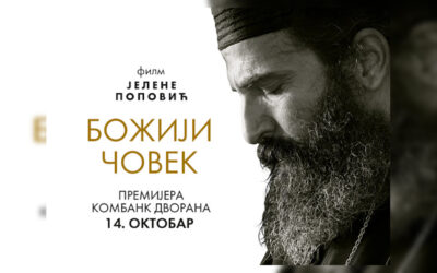 """Svečana premijera filma """"Božiji čovek"""" 14. oktobra u Kombank dvorani"""